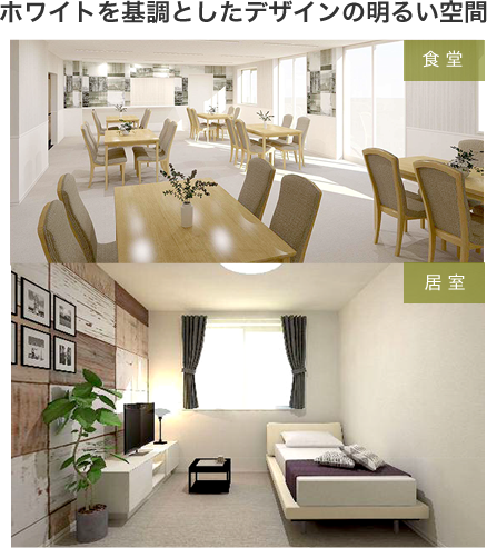 ホワイトを基調としたデザインの明るい空間