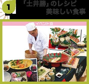 「土井勝」のレシピ 美味しい食事